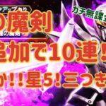 【ドラクエウォーク】鎧の魔剣追加で10連!!マジか!!星5!三つ来た!!ガチ無課金OGA