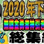 【ドラクエウォーク】無課金勇者伝説のガチャピックアップ神引き2020年下半期総集編!