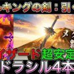 【ドラクエウォーク】メタルキングの剣狙う基準はこれ!&フレイザード超安定攻略!ユグドラシル4本攻略!
