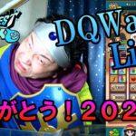 ドラクエウォークLive!!【ありがとう!2020!今年最後のドラクエウォーク放送!】