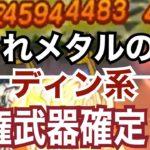 【ドラクエウォーク 】はぐれメタルの剣、エグい!覇権武器確定か!?