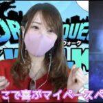 【ドラクエウォーク】女性ユーチューバーペロン♡ 連続動画配信10日目!!!ボスに挑む!!!