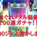 ★★ドラクエウォーク★★はぐれメタル装備100連ガチャ!! 無償ジェム3万でブン回す!!