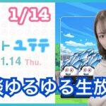 【ドラクエウォーク】雑談ゆるゆる生配信!1/14(木)【DQウォーク】【DQW】