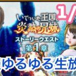【ドラクエウォーク】雑談ゆるゆる生配信!1/17(日)【DQウォーク】【DQW】