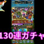 【ドラクエタクト】130連ガチャぶっぱ