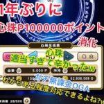 【ドラクエウォーク】1年ぶりに心珠P100000ポイント消化!ガチ無課金OGA
