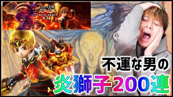 【ドラクエウォーク】炎獅子ガチャ200連リベンジ…何でこんなにガチャ運ないんだろう…【ぎこちゃん】