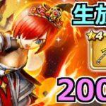 【ドラクエウォーク】紅蓮装備ガチャ200連生放送!1月もお疲れ様でした!