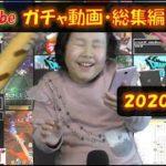 ドラクエウォーク 【ガチャ総集編・2020年10月】世界樹の導き装備、導きの霊獣装備、スーパースター装備