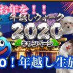 【ドラクエウォーク】2020~2021年!年越し生放送!今年もありがとうございました! 12/31(木)【DQウォーク】【DQW】