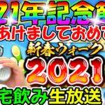 2021年新春記念飲み会~明日からドラクエウォーク復帰します!~