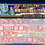 【ドラクエウォーク】新春2021装備ふくびき60連ガチャはぐれメタルの剣狙い!!
