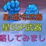 [ドラクエウォーク]強敵ひょうがまじんレベル30を星5配布武器&星5SP武器で攻略‼︎‼︎