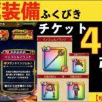【ドラクエウォーク】紅蓮装備ふくびきチケット40連!【ゆっくり実況】【ガチャ】【DQW】