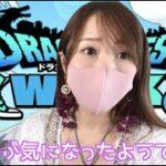 【ドラクエウォーク 】女性ユーチューバーペロン♡ 連続動画配信8日目!!! 目指すパーティは???