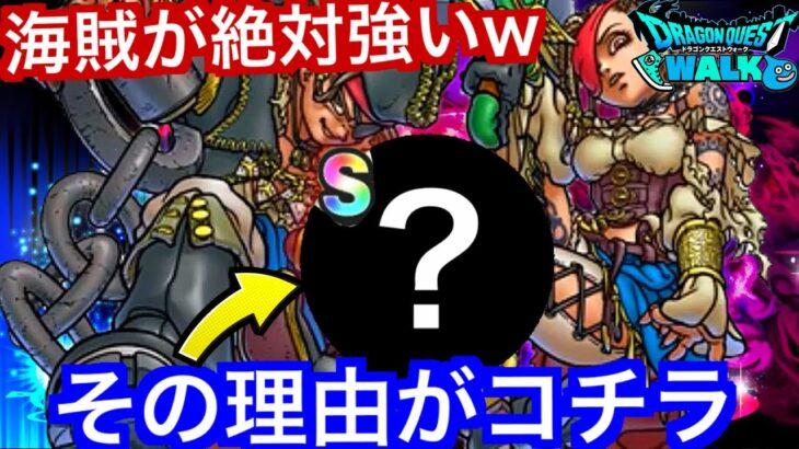 【DQW】海賊の為に必ず取っておくべきこころ!海賊実装は2月中旬!急ご〜!【ドラゴンクエストウォーク】【ドラクエウォーク】