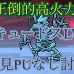 【ドラクエウォーク】高火力お化けコキュードスLV30初見討伐【ドラゴンクエストウォーク】