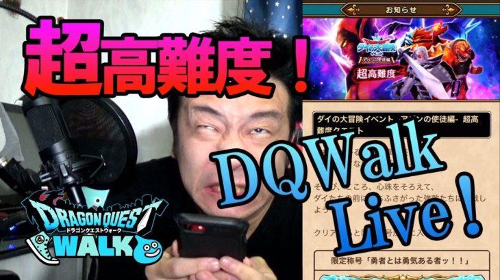 ドラクエウォークLive!!【出遅れたけどダイの大冒険コラボ超高難度クエストにチャレンジ!】