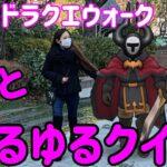 【ドラクエウォーク】ゆるゆるクイズ王!無課金ギャル勇者がいく!