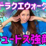 【ドラクエウォーク】新強敵コキュードス強敵+攻略!無課金ギャル勇者がいく!