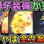 【ドラクエウォーク】炎獅子装備が実装決定!特定のプレイヤーは全力案件?むしろその次のガチャこそが・・・