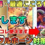 【ドラクエウォーク】炎獅子オススメこころセット&メガモン・アンクルホーン対策装備とこころ紹介します!