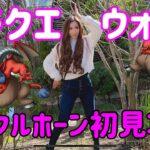 【ドラクエウォーク】新メガモンアンクルホーン初見攻略!無課金ギャル勇者がいく!