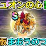 【ドラクエウォーク】ゲリュオンの心、評価!黄色版まおうのつかいの心キター!