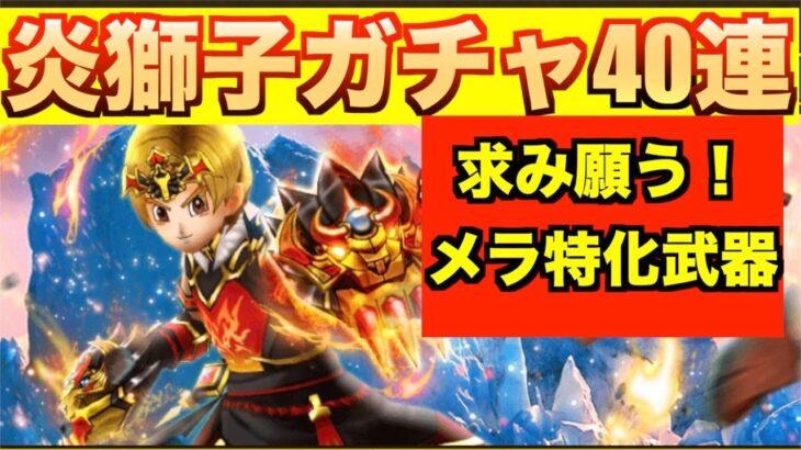 【ドラクエウォーク】炎獅子装備ガチャを切望するが手に入るか40連!!
