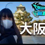大都会にある大阪城でドラクエウォーク!!【ドラクエウォーク】【vlog】