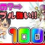 【#ドラクエタクト】プリンガチャ100連!!プリンって強いの?闘技場で輝くの!?