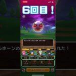 【ドラクエウォーク】アンクルホーン 11~20戦こころドロップ結果!!