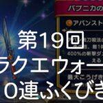 第19回 ドラクエウォーク 10連ふくびき 〜ダイ(ロモス)装備ふくびき編〜