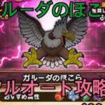 【ドラクエウォーク】フルオート攻略#21 ガルーダのほこらフルオート攻略!