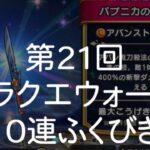 第21回 ドラクエウォーク 10連ふくびき 〜ダイ(ロモス)装備ふくびき編〜ジェム使用