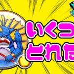【#ドラクエウォーク】グレイトマーマン対戦データください!!21日22時(日)締切
