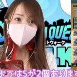 【ドラクエウォーク】女性ユーチューバーペロン♡ 動画配信25日目♪ レベリング問題!!!