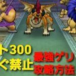 【最強ゲリュオン祠】コスト300+道具禁止 立ち回り解説動画