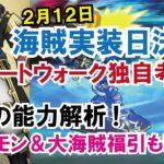 【ドラクエウォーク】#33・海賊実装2月12日決定!大海賊装備実装♪スマートウォーク独自考察★「フォークチャンネル」