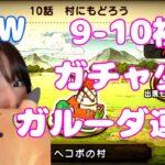 【LIVE】新章9-10初見チャレンジ!ガルーダ連戦ダイジェスト【ドラクエウォーク】