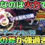 【ドラクエウォーク】グレイトマーマンの攻撃がエグい!攻略のポイントは火力と海賊!グレイトマーマンLv.30配布&SP装備攻略!