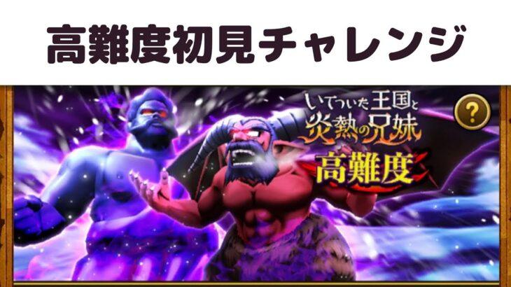 【ドラゴンクエストウォーク 】力技で初見高難度チャレンジ【攻略】
