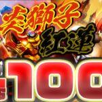 【ドラクエウォーク】炎獅子装備&紅蓮装備 夫婦100連 -虹箱なし爆死記録更新なるか⁉️-【DQWガチャ】