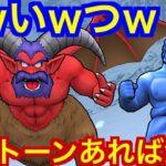 【DQW】高難度が害悪すぎるwwww【ドラゴンクエストウォーク】【ドラクエウォーク】