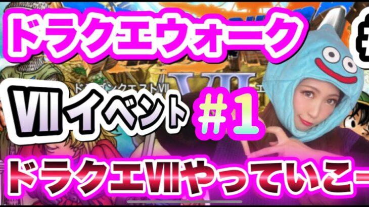 【ドラクエウォーク】新イベントドラクエⅦをやっていこう!#1無課金ギャル勇者がいく!