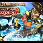 【ドラクエウォーク】大海賊装備ふくびき10連!神引け神引けぇ~!【DQWQ】【ガチャ】