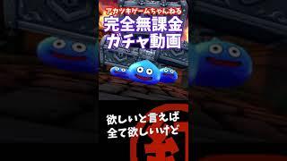 ドラクエウォーク #22「はぐれメタル装備ガチャ完全無課金 20連!!」