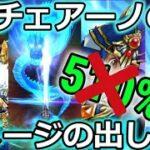 【ドラクエウォーク】新スキル、グランエスパーダはヒャド斬撃410%+デイン斬撃100%=510%??んなわけないっ!!【一部訂正あり】