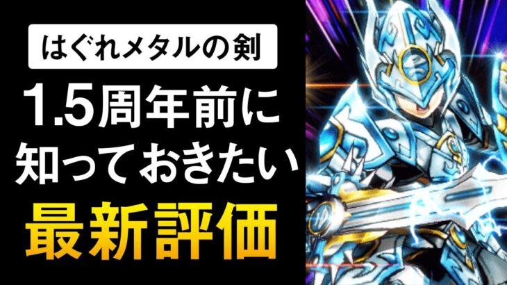 【ドラクエウォーク】ドラクエ7&1.5周年ガチャのライバル・人気No.1武器はぐれメタルの剣の最新評価